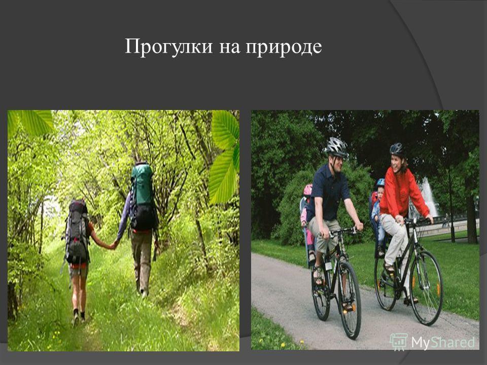 Прогулки на природе
