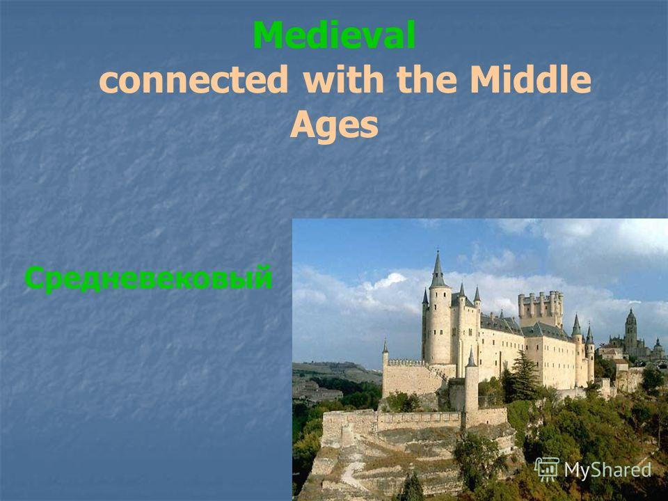 Medieval connected with the Middle Ages Cредневековый