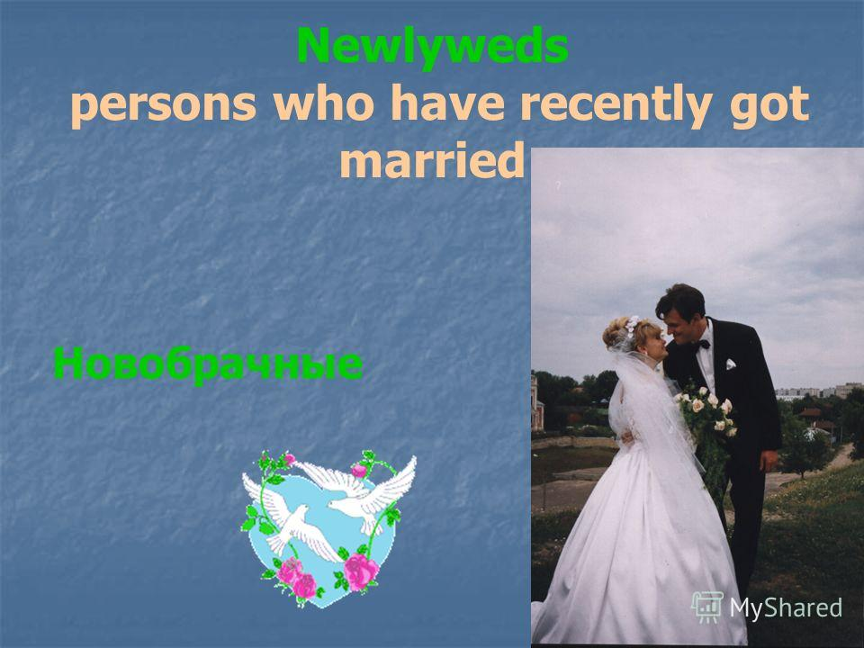 Newlyweds persons who have recently got married Новобрачные