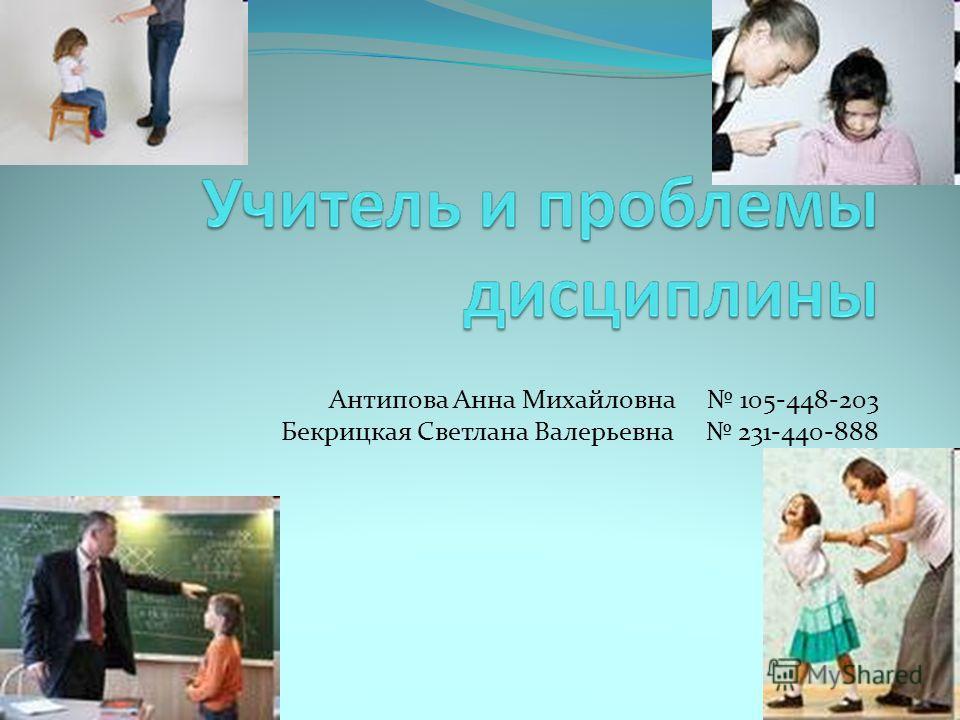 Антипова Анна Михайловна 105-448-203 Бекрицкая Светлана Валерьевна 231-440-888