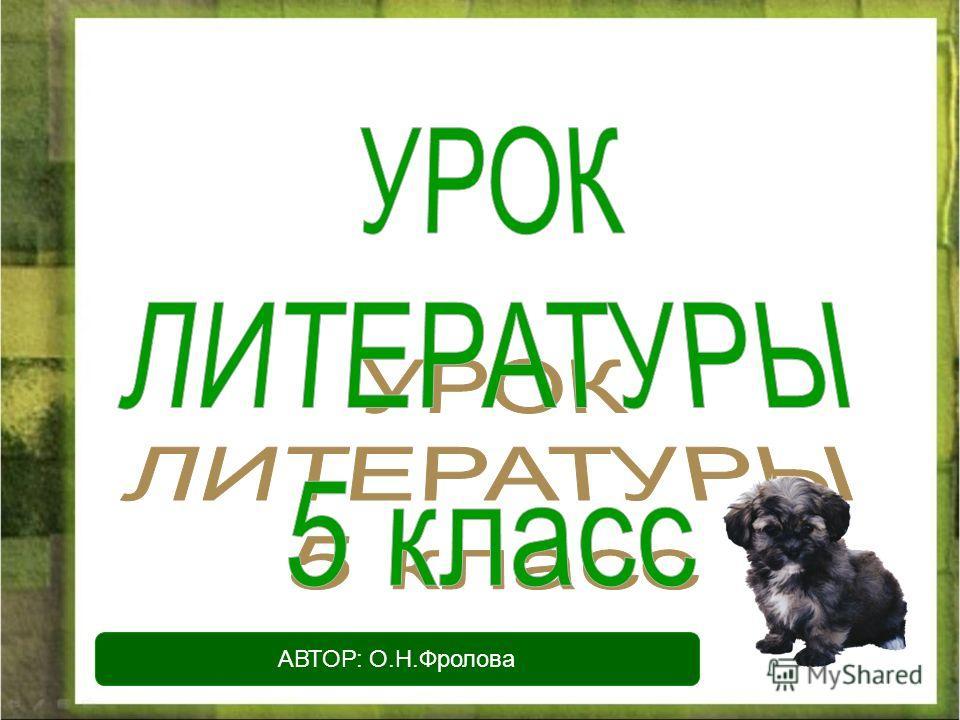 АВТОР: О.Н.Фролова