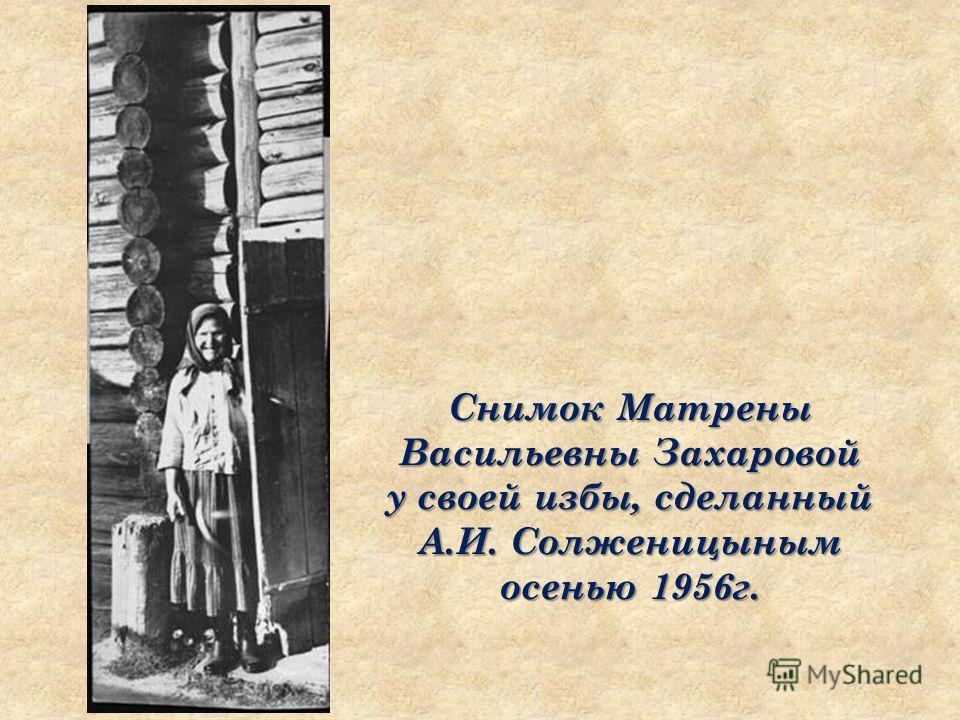 Снимок Матрены Васильевны Захаровой у своей избы, сделанный А.И. Солженицыным осенью 1956г.