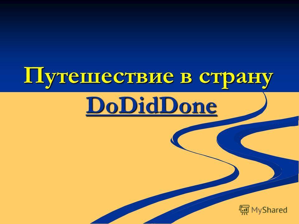 Путешествие в страну DoDidDone