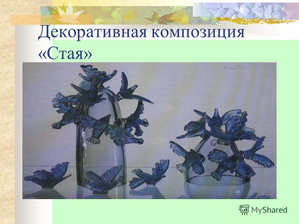 Декоративная композиция «Стая»