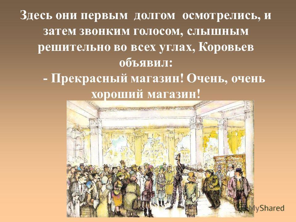 Здесь они первым долгом осмотрелись, и затем звонким голосом, слышным решительно во всех углах, Коровьев объявил: - Прекрасный магазин! Очень, очень хороший магазин!
