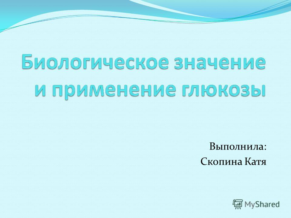 Выполнила: Скопина Катя