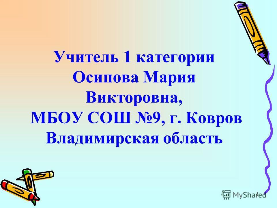 1 Учитель 1 категории Осипова Мария Викторовна, МБОУ СОШ 9, г. Ковров Владимирская область