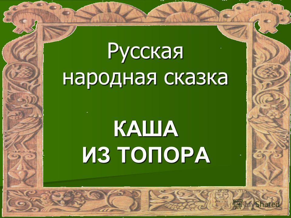 Русская народная сказка КАША ИЗ ТОПОРА