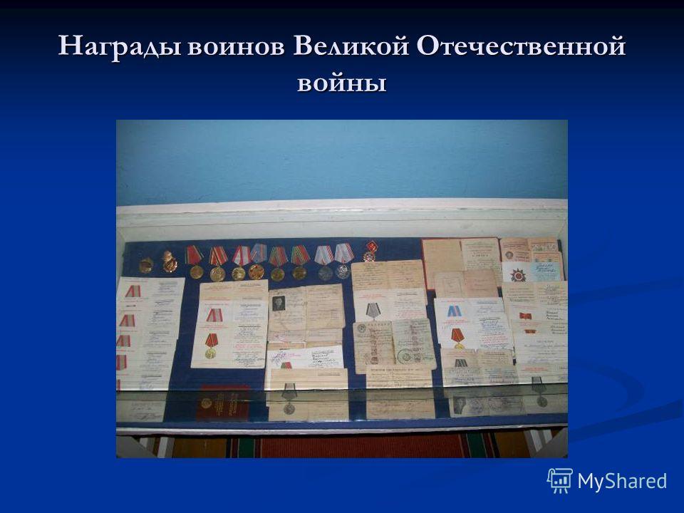 Награды воинов Великой Отечественной войны