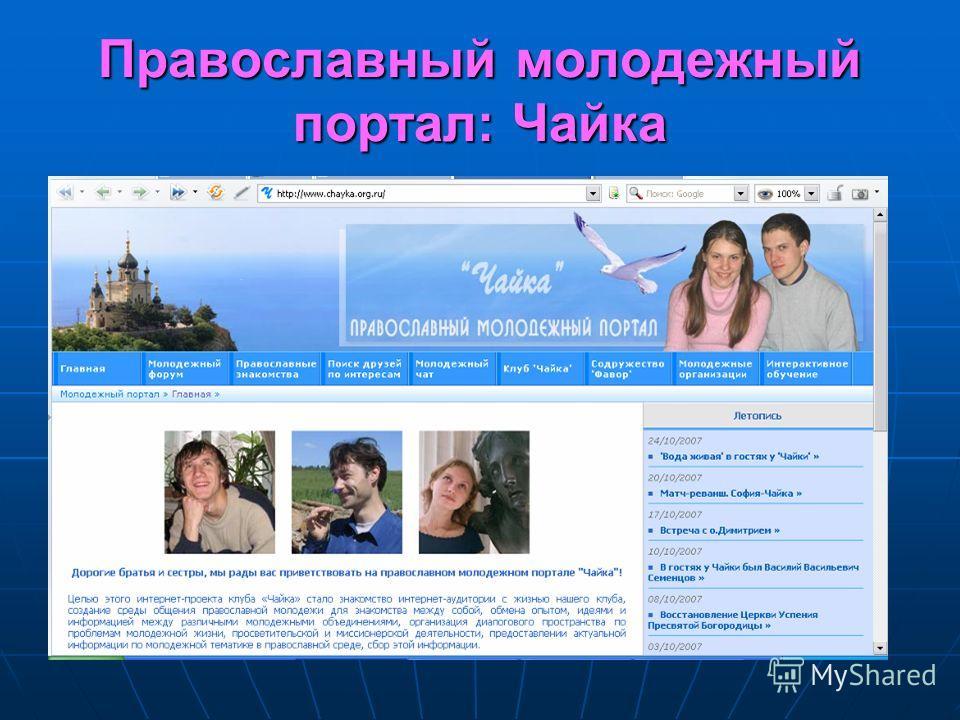 Православный молодежный портал: Чайка