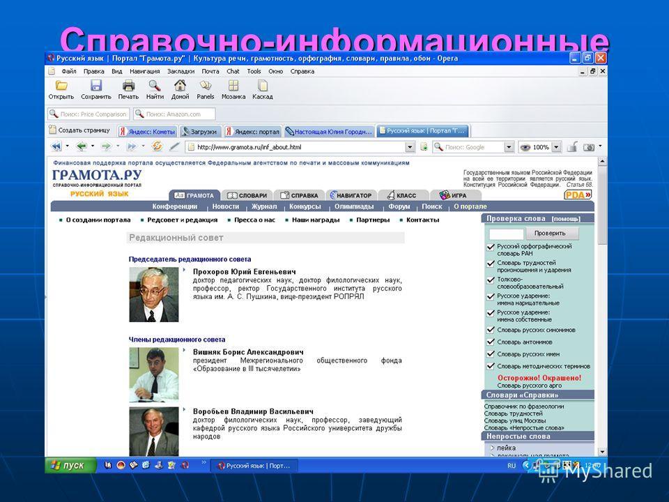 Справочно-информационные порталы: Грамота.РУ