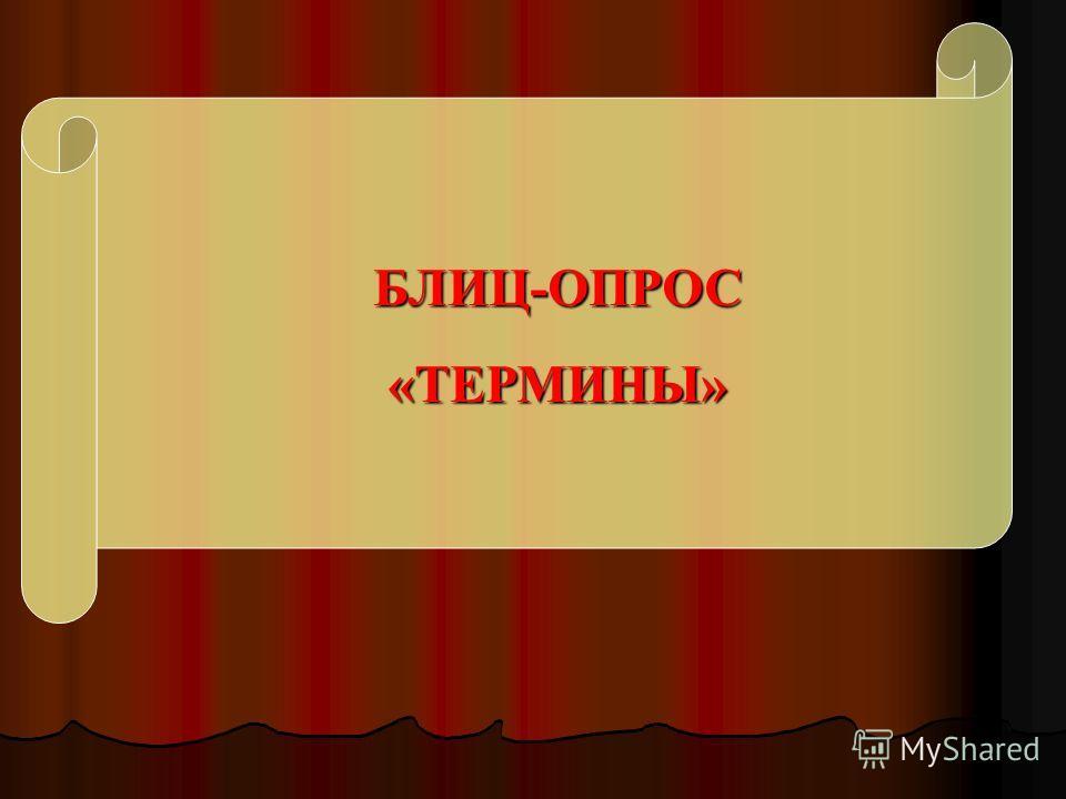 БЛИЦ-ОПРОС«ТЕРМИНЫ»