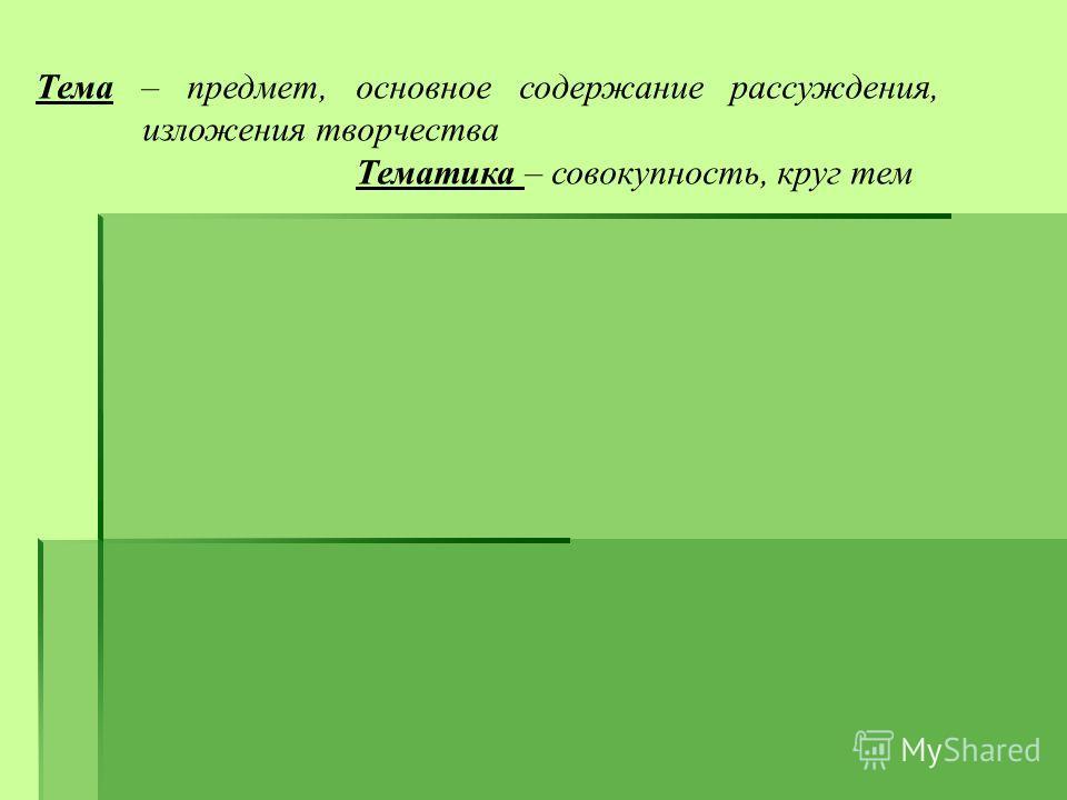 Тема – предмет, основное содержание рассуждения, изложения творчества Тематика – совокупность, круг тем