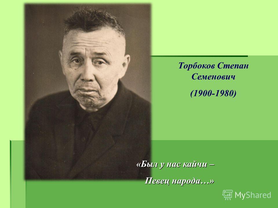 Торбоков Степан Семенович (1900-1980) «Был у нас кайчи – Певец народа…»