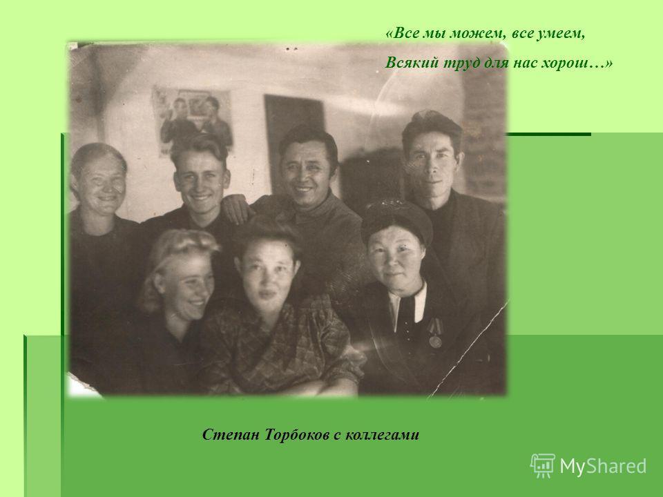 Степан Торбоков с коллегами «Все мы можем, все умеем, Всякий труд для нас хорош…»