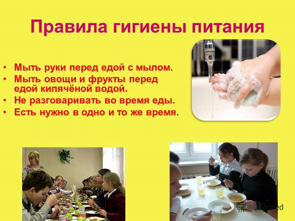 Правила гигиены питания Мыть руки перед едой с мылом. Мыть овощи и фрукты перед едой кипячёной водой. Не разговаривать во время еды. Есть нужно в одно и то же время.