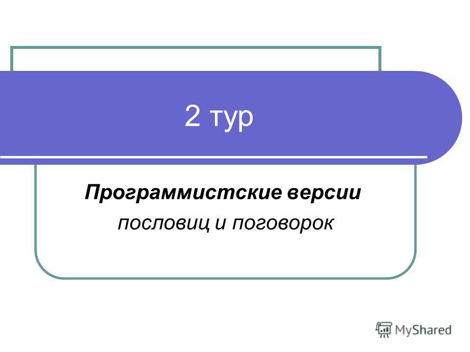 2 тур Программистские версии пословиц и поговорок
