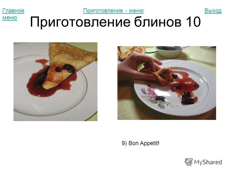 Приготовление блинов 10 Главное меню Выход 9) Bon Appetit! Приготовление - меню