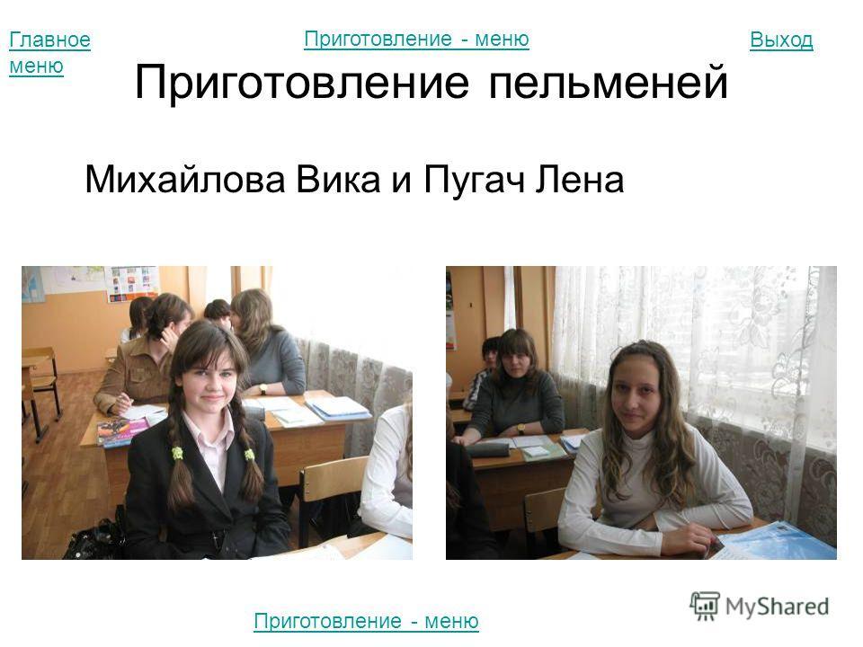Приготовление пельменей Михайлова Вика и Пугач Лена Главное меню Выход Приготовление - меню