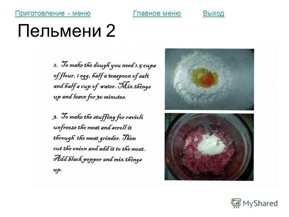 Пельмени 2 Главное менюВыходПриготовление - меню