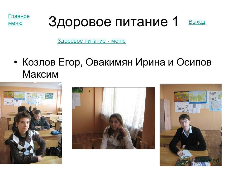 Здоровое питание 1 Козлов Егор, Овакимян Ирина и Осипов Максим Главное меню Выход Здоровое питание - меню