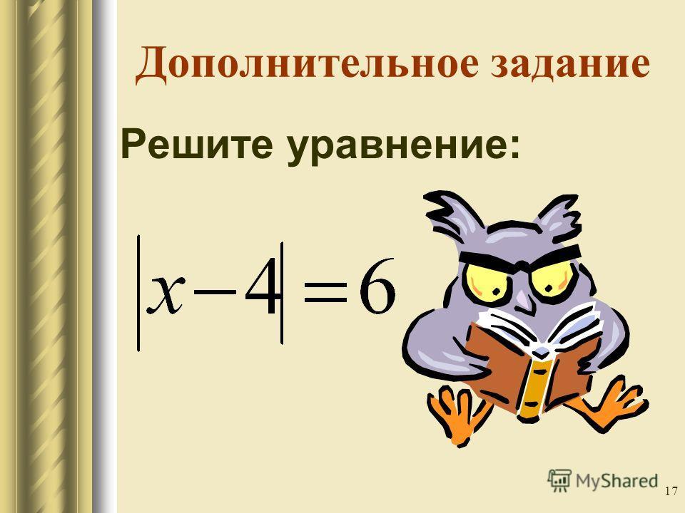 17 Дополнительное задание Решите уравнение: