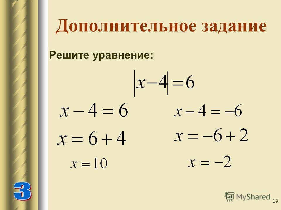 19 Дополнительное задание Решите уравнение: