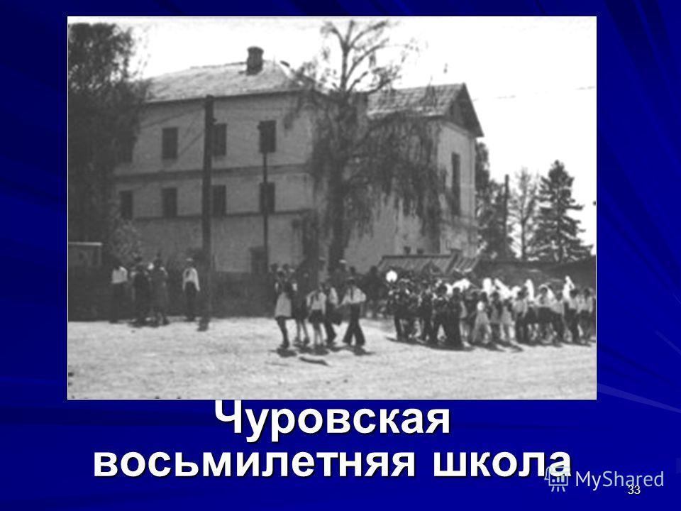 33 Чуровская восьмилетняя школа
