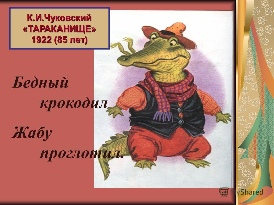 Бедный крокодил Жабу проглотил. К.И.Чуковский«ТАРАКАНИЩЕ»