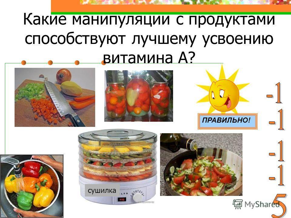 Какие манипуляции с продуктами способствуют лучшему усвоению витамина А? сушилка ПРАВИЛЬНО!