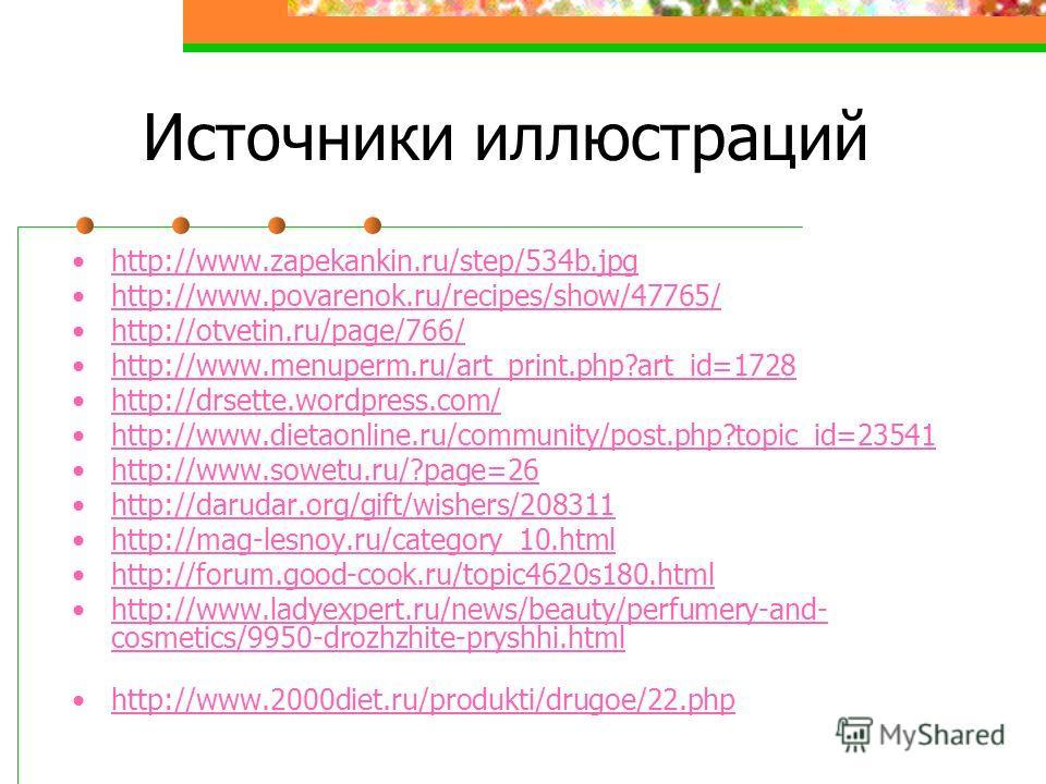 Источники иллюстраций http://www.zapekankin.ru/step/534b.jpg http://www.povarenok.ru/recipes/show/47765/ http://otvetin.ru/page/766/ http://www.menuperm.ru/art_print.php?art_id=1728 http://drsette.wordpress.com/ http://www.dietaonline.ru/community/po