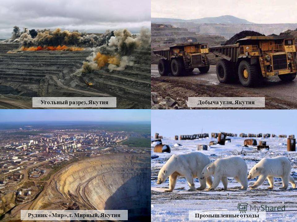 Угольный разрез, ЯкутияДобыча угля, Якутия Рудник «Мир», г. Мирный, Якутия Промышленные отходы