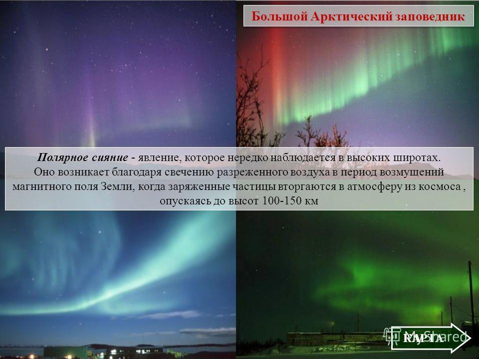 Полярное сияние - явление, которое нередко наблюдается в высоких широтах. Оно возникает благодаря свечению разреженного воздуха в период возмущений магнитного поля Земли, когда заряженные частицы вторгаются в атмосферу из космоса, опускаясь до высот