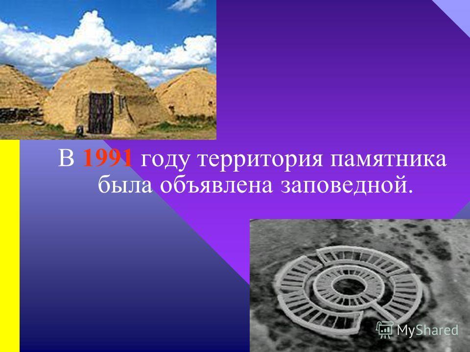 Решив пример, мы узнаем, в каком году территория памятника была объявлена заповедной. ((24,15:2,3+3,6х1,75)+164,2)х11=