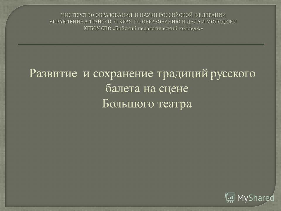 Развитие и сохранение традиций русского балета на сцене Большого театра