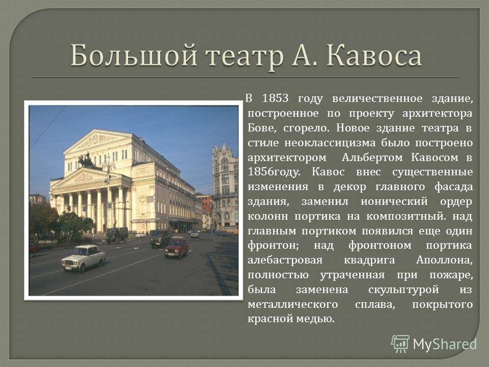 В 1853 году величественное здание, построенное по проекту архитектора Бове, сгорело. Новое здание театра в стиле неоклассицизма было построено архитектором Альбертом Кавосом в 1856 году. Кавос внес существенные изменения в декор главного фасада здани
