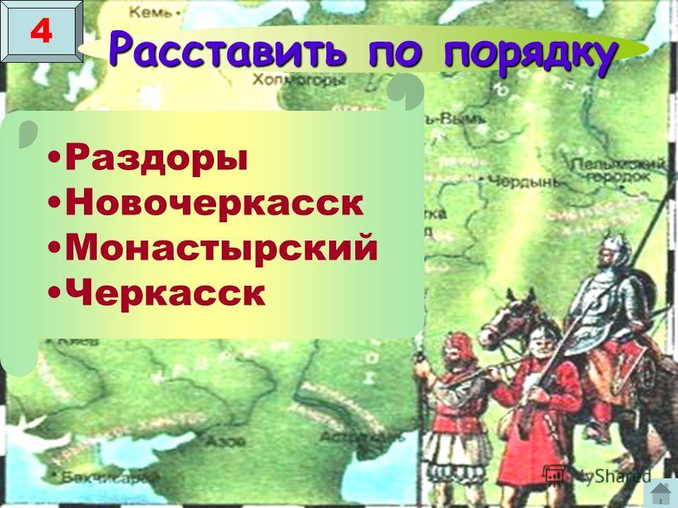 1 1. Новочеркасск 2. Вешенская 3. Гуково 2 34 5 3 Найди соответствие
