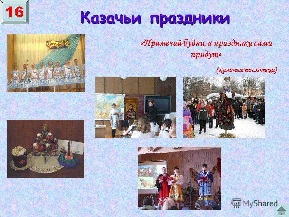 Знаете ли вы? Известно, что наша область с 1937 года именуется Ростовской. А знаете ли Вы как она называлась в прошлом? 15