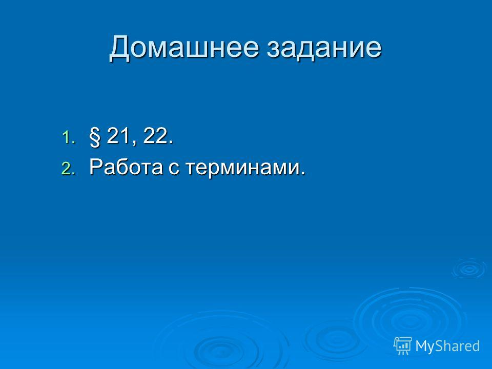 Домашнее задание 1. § 21, 22. 2. Работа с терминами.