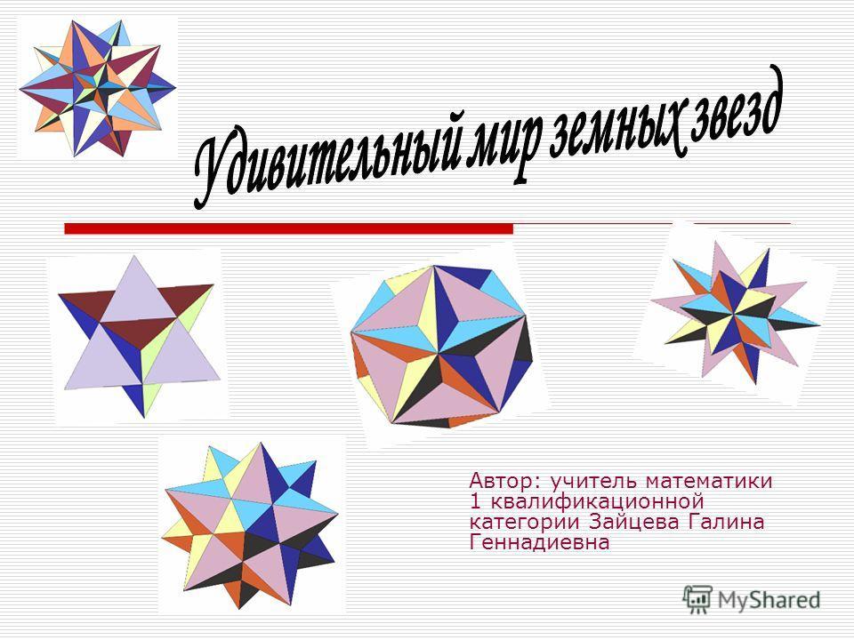 Автор: учитель математики 1 квалификационной категории Зайцева Галина Геннадиевна