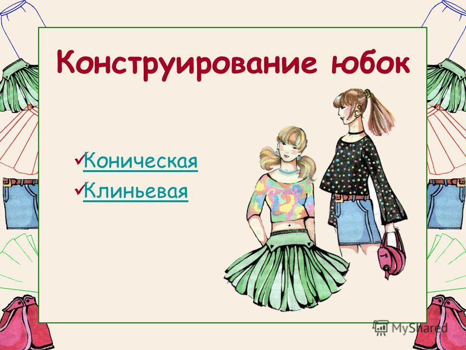 Конструирование юбок Коническая Клиньевая