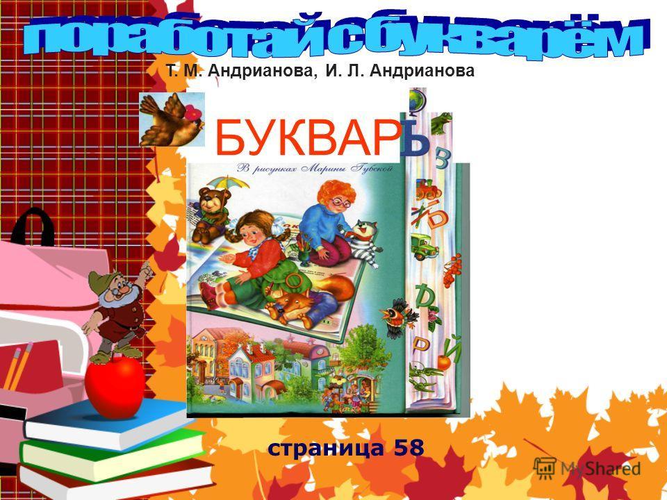 страница 58 БУКВАР Т. М. Андрианова, И. Л. Андрианова