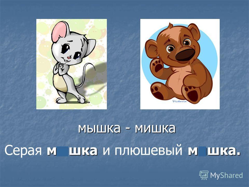 мышка - мишка мышка - мишка мышкамишка. Серая мышка и плюшевый мишка.
