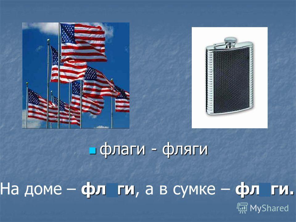 флаги - фляги флаги - фляги флагифляги. На доме – флаги, а в сумке – фляги.
