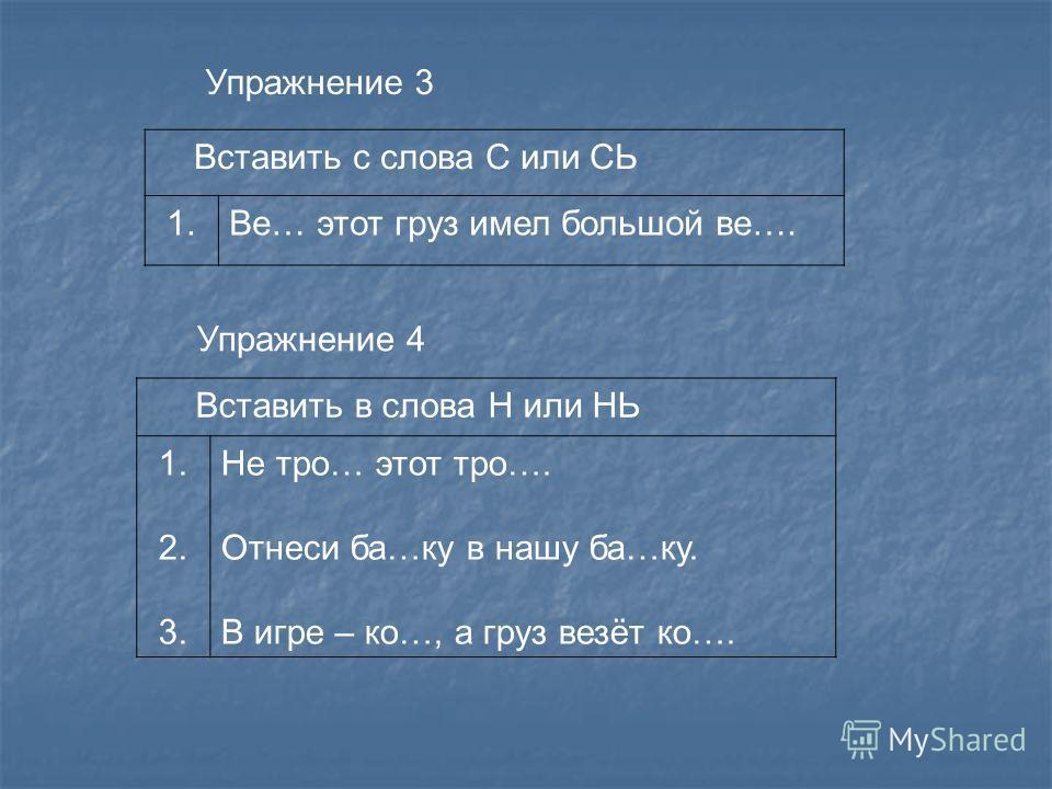 Упражнение 3 Вставить с слова С или СЬ 1.Ве… этот груз имел большой ве…. Упражнение 4 Вставить в слова Н или НЬ 1. 2. 3. Не тро… этот тро…. Отнеси ба…ку в нашу ба…ку. В игре – ко…, а груз везёт ко….