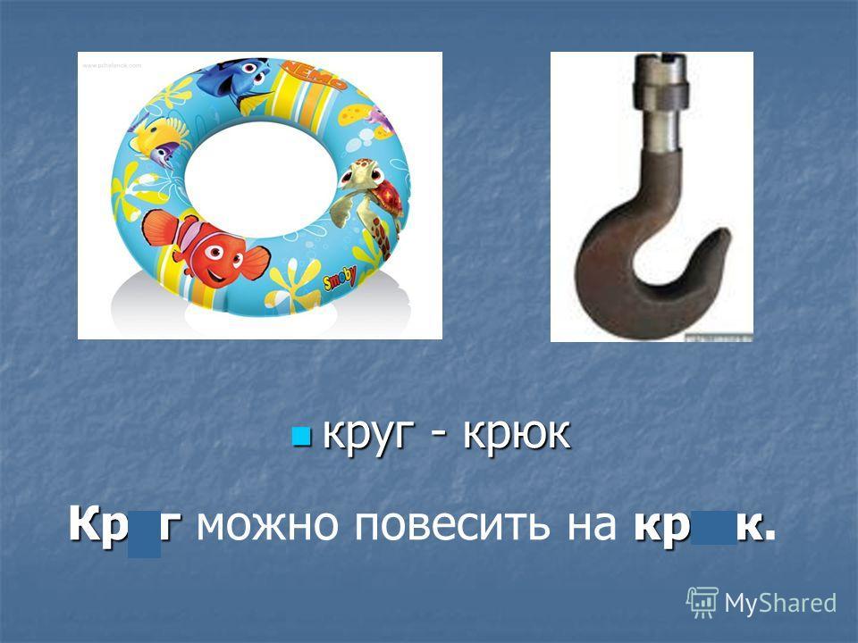 круг - крюк круг - крюк Кругкрюк Круг можно повесить на крюк.