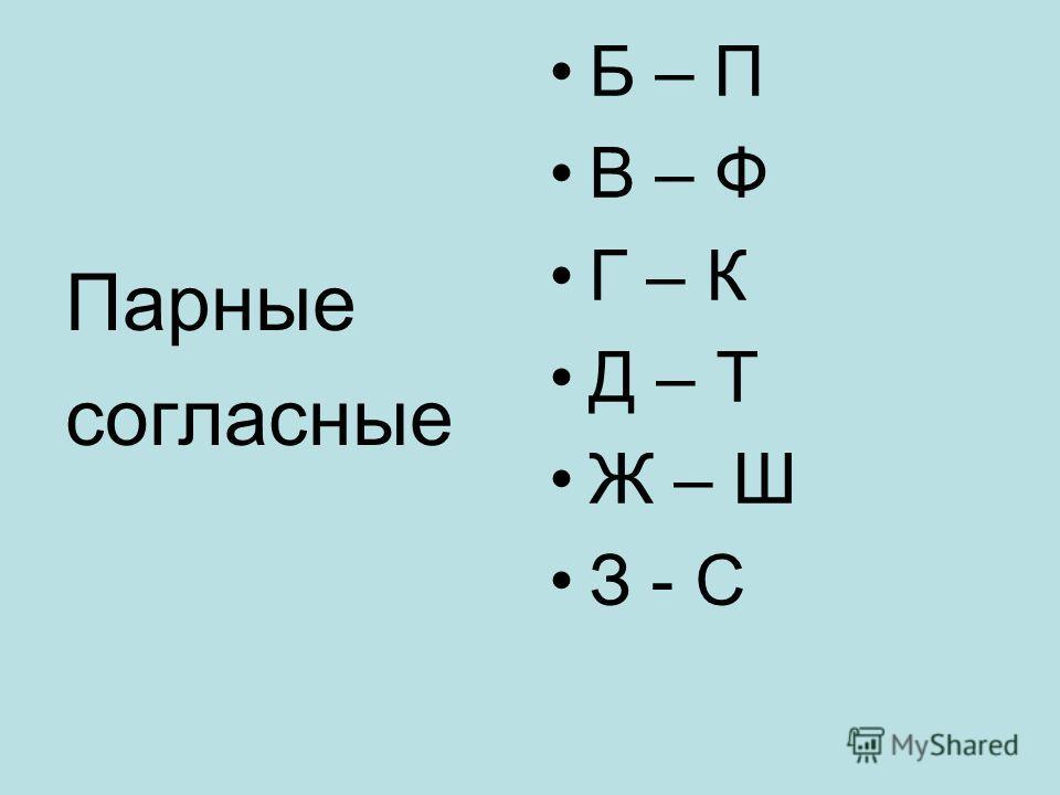 Парные согласные Б – П В – Ф Г – К Д – Т Ж – Ш З - С