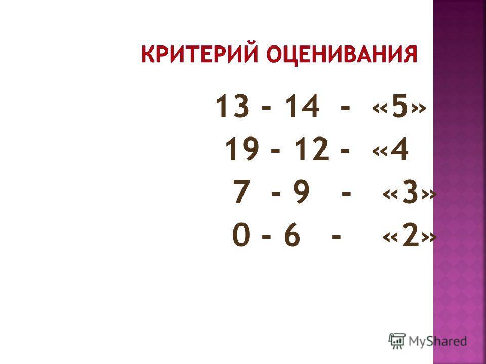 13 - 14 - «5» 19 - 12 - «4 7 - 9 - «3» 0 - 6 - «2»