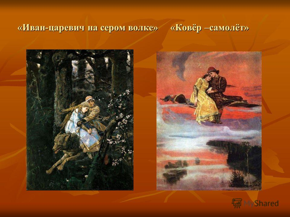 «Иван-царевич на сером волке» «Ковёр –самолёт»