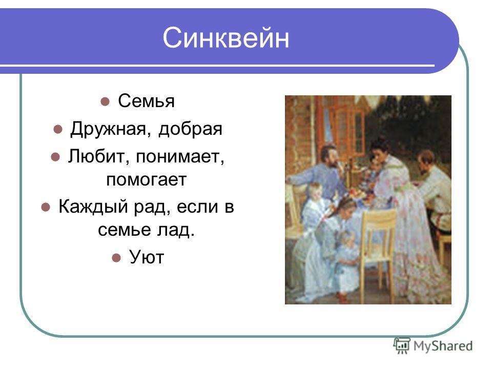 Синквейн Семья Дружная, добрая Любит, понимает, помогает Каждый рад, если в семье лад. Уют
